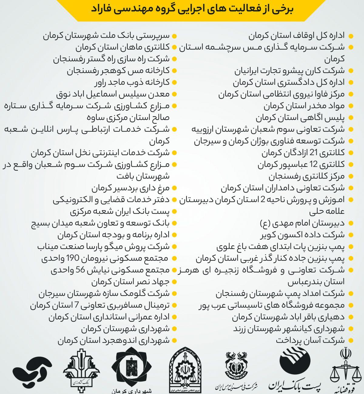 eghdamat_farad