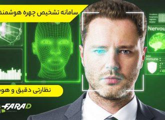 سامانه تشخیص چهره هوشمند فاراد