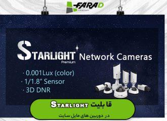 قابلیتstarlightدر دوربین های مایل سایت